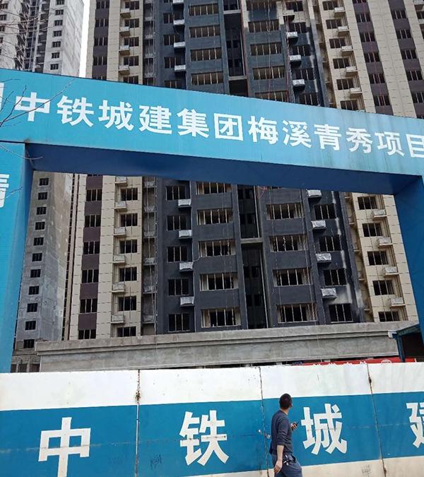 中铁城建梅溪湖青秀项目