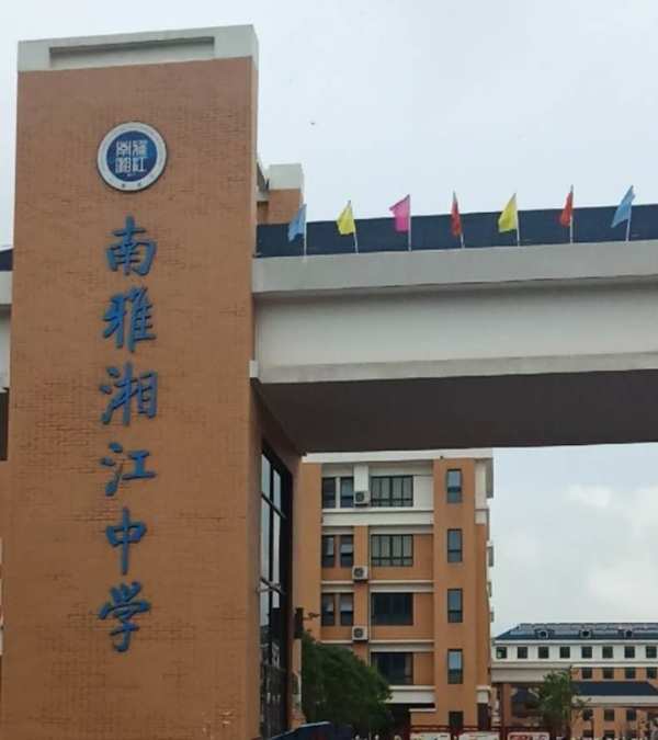 南雅湘江中学